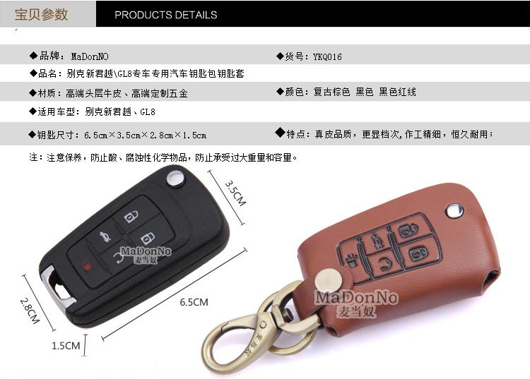 麦当奴 汽车遥控器套别克新君越gl8汽车钥匙包钥匙套