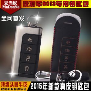 铁将军钥匙包火星人6013钥匙套原配正品汽车